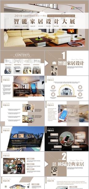 2019房地產建筑家居家裝設計大賽展示畫冊活動策劃模板