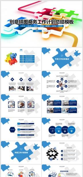 2017创意拼图商务工作计划总结汇报PPT模板
