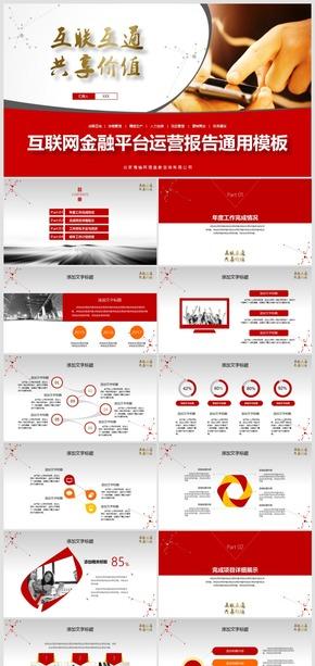 互联互通互联网金融平台运营计划总结报告模板