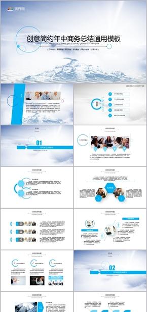 简约清新创意商务工作计划总结报告PPT模板