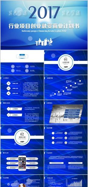 蓝色梦想2017行业项目创业融资商业计划书PPT模板