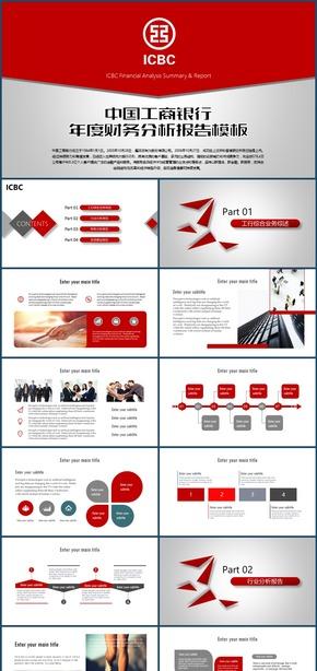 2018中国工商银行年中总结报告模板