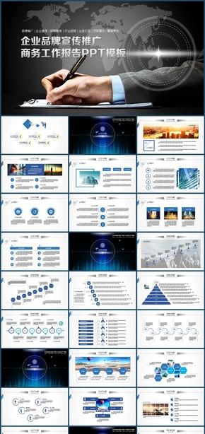 蓝灰风企业宣传推广商务工作报告PPT模板