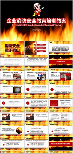 2017企业消防安全教育培训教案PPT模板