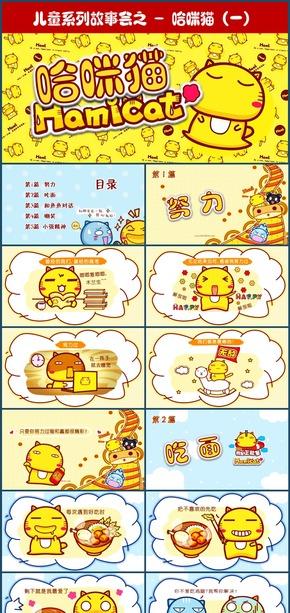儿童故事会系列-哈咪猫系列1