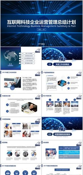 2017互联网科技企业运营管理总结计划PPT模板