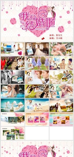 2018结婚婚礼主题照片相册动态PPT模板
