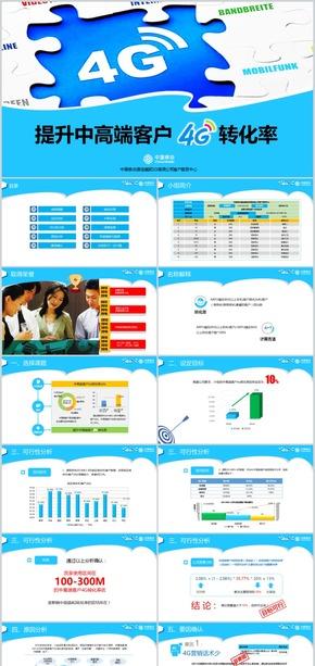 中国移动XX分公司管理提升品管圈QC发布