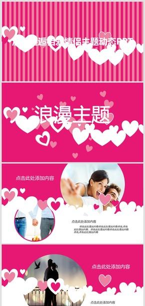 浪漫婚礼婚庆策划公司宣传介绍动态PPT模板