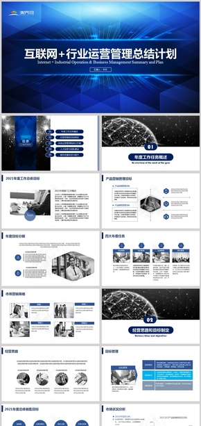 商务互联网科技年度运营工作计划总结报告模板