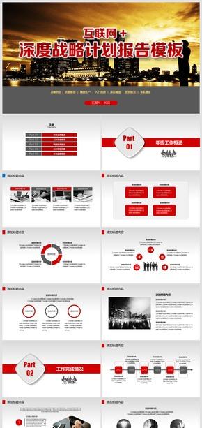 互联网深度营销战略计划总结报告模板