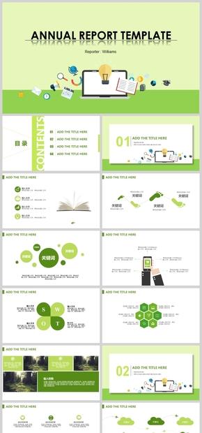 绿色简约小清新年度工作汇报模板