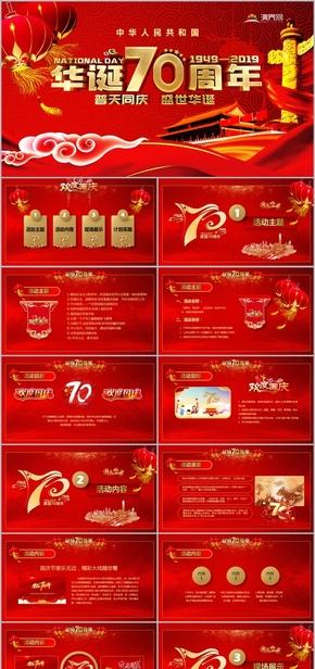 慶祝中華人民共和國成立70周年慶典主題活動策劃案