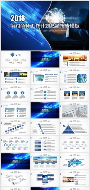 2018高端简约企业宣传推广商务工作计划总结报告模板