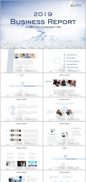 蓝色创意简约扁平年中商务工作计划总结PPT模板