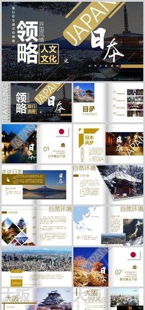 领略异国风情之旅游指南异国介绍-日本