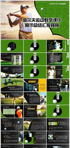 高尔夫运动训练教学课件工作计划总结汇报PPT模板