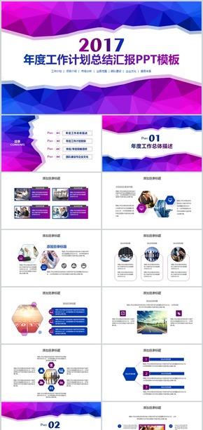 紫色多菱立体2017年度工作总结暨新年工作计划PPT模板