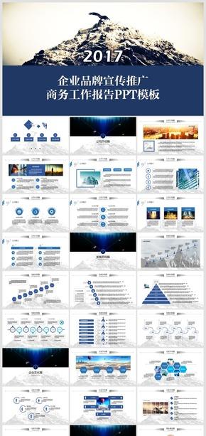 2017企业宣传推广商务工作计划报告PPT模板