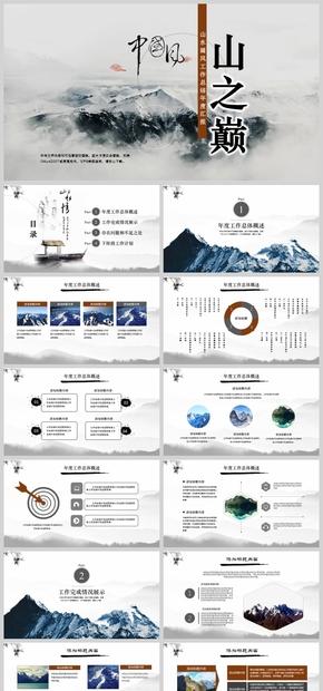 中国风清新画风工作总结年度汇报模板