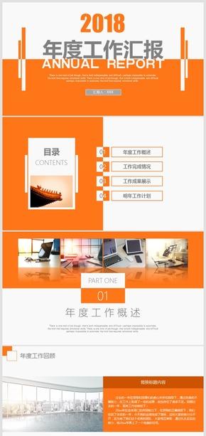 橙色简约2018年度工作汇报商务报告总结动态模板