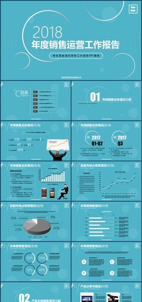 单色高端简约商务工作报告PPT模板-海蓝色