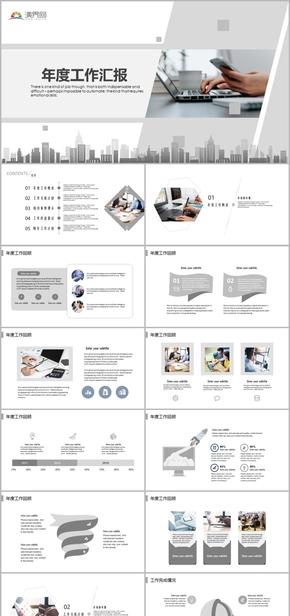 時尚簡約商務報告工作計劃總結模板