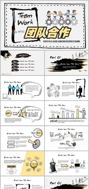 创意简约手绘年度团队合作拓展训练项目计划策划报告模板