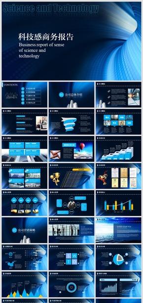 2018科技感商务报告公司介绍计划总结模板