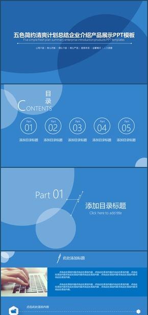 五色简约清爽计划总结企业介绍产品展示PPT模板