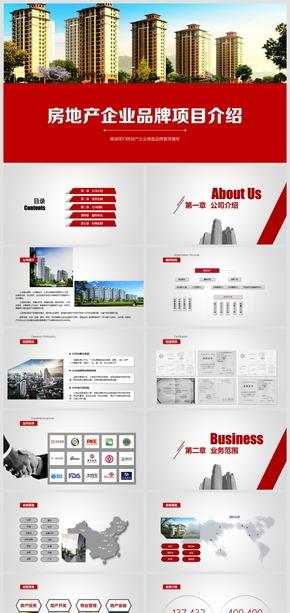 2018简约房地产品牌推广商务报告模板