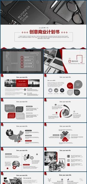 2018企业品牌介绍商业计划书
