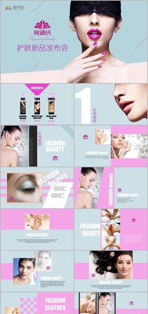 時尚彩妝護膚品牌發布會PPT模板