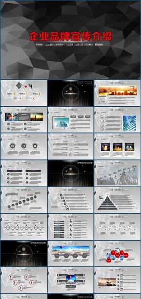 灰色经典企业宣传推广商务工作报告PPT模板