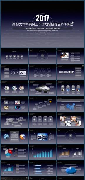 简约大气苹果风商务2017工作计划总结报告PPT模板