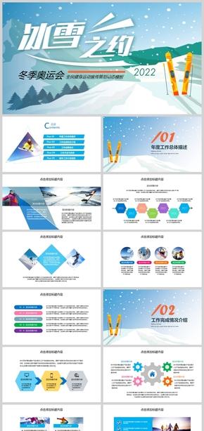 冰雪之约冬季奥运会全民健身运动宣传策划动态模板