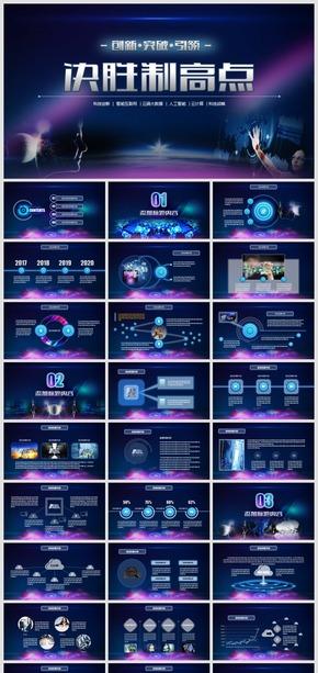 2018科技创新互联网大数据云计算人工智能PPT模板