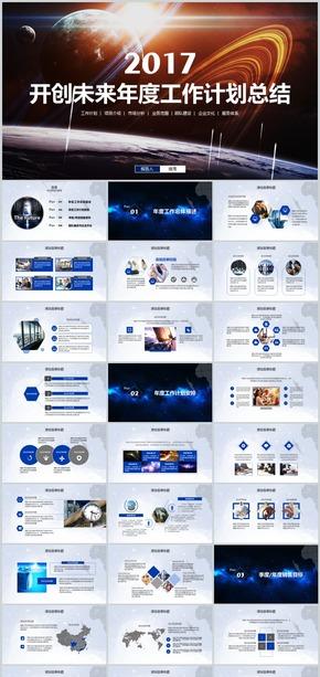 蓝色简约开创未来2017年度工作总结暨新年工作计划PPT模板