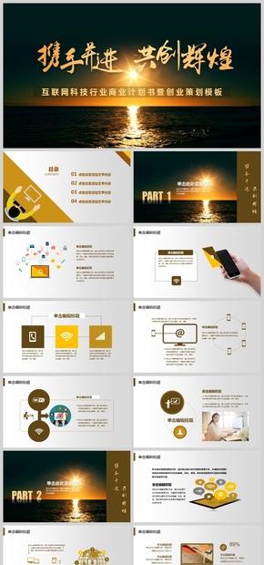 携手并进互联网科技行业商业计划书暨创业策划模板