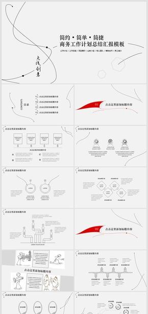 简约简单简捷点线工作计划总结汇报PPT模板