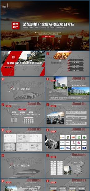 高端灰白红极简风企业品牌宣传路演商务PPT模板