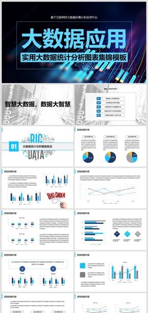 2018实用商业大数据统计分析图表集合模板