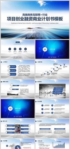高端商务互联网行业项目创业融资商业计划书PPT模板