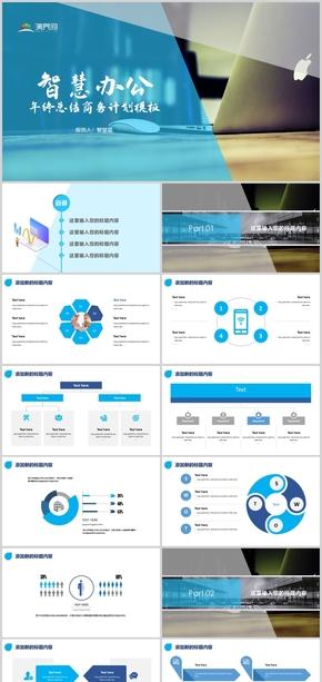 蓝色智慧办公年终总结商务计划模板