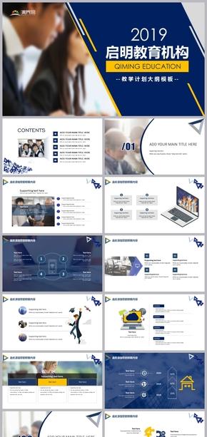 2019蓝色高端启明教育机构课程计划宣传介绍策划模板