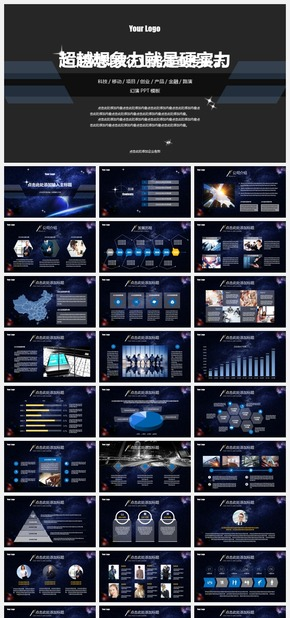 高端大气简约梦幻宇宙互联网科技创业项目介绍产品宣传PPT模板