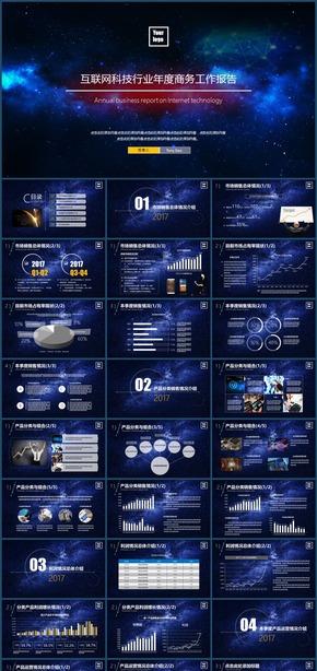 2018星空风格互联网科技商务工作报告PPT模板