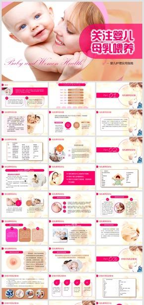 新生儿护理母乳喂养主题动态PPT模板