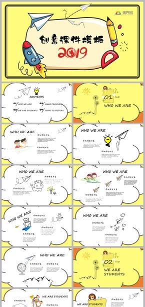 2019明黄色纸飞机简笔画创意课件公开课教学模板