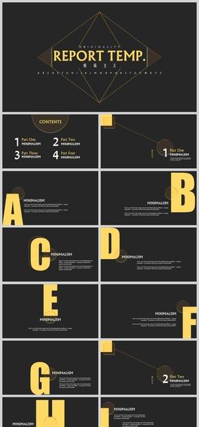 黑黄风极简主义创意设计年终总结报告通用PPT模板